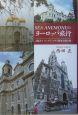 Sea Anemoneのヨーロッパ旅行