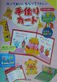 作って楽しいもらってうれしい手作りカード お誕生会に、招待状にぴったりのアイデア