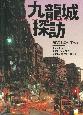 九龍城探訪 魔窟で暮らす人々