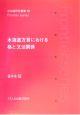 水海道方言における格と文法関係