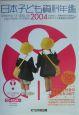 日本子ども資料年鑑 (2004)