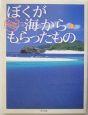 ぼくが海からもらったもの (2)