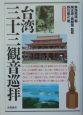 台湾三十三観音巡拝
