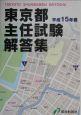 東京都主任試験解答集 平成15年度 平成15年度
