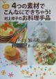 4つの素材でこんなにできちゃう!村上祥子のお料理手品
