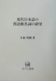 現代日本語の漢語動名詞の研究