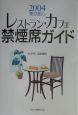 東京都心レストランカフェ禁煙席ガイド (2004)