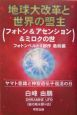 地球大改革と世界の盟主