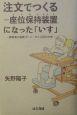 注文でつくる-座位保持装置になった「いす」 障害者の道具づくり・でく工房の30年