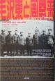 毛沢東と周恩来 中国共産党をめぐる権力闘争