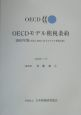 OECDモデル租税条約<簡略版> 2003 所得と財産に対するモデル租税条約