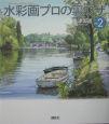 水彩画プロの裏ワザ (2)