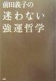 前田義子の迷わない強運哲学