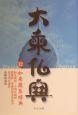 大乗仏典 如来蔵系経典 (12)