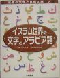 7イスラム世界の文字とアラビア語