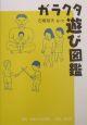 ガラクタ遊び図鑑