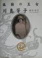 孤独の王女・川島芳子