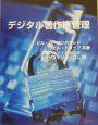 デジタル著作権管理