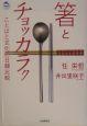 箸とチョッカラク