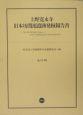 上野寛永寺旧本坊関連遺跡発掘報告書 東京国立博物館平成館および法隆寺宝物館建設地点発掘