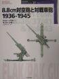 8.8cm対空砲と対戦車砲1936-1945