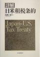 詳解日米租税条約