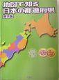 地図で知る日本の都道府県