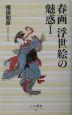 春画浮世絵の魅惑 (1)