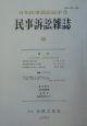 民事訴訟雑誌 (50)