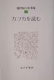 池内紀の仕事場 カフカを読む (3)