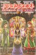 小説ドラゴンクエスト7 英雄、希望を拡げ エデンの戦士たち(2)