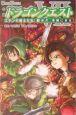 小説ドラゴンクエスト7 勇者、楽園に至る エデンの戦士たち(3)