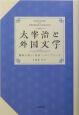 太宰治と外国文学