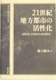 21世紀地方都市の活性化 松阪市と小田原市の比較研究