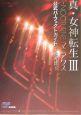真・女神転生3 nocturne マニアクス 公式パーフェクトガイド~解明録~