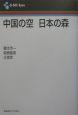 中国の空日本の森