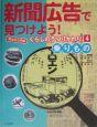 新聞広告で見つけよう! 乗りもの 明治から平成(4)