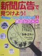 新聞広告で見つけよう! 遊び・レジャー 明治から平成(5)