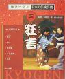 物語で学ぶ日本の伝統芸能 狂言 (2)