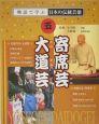 物語で学ぶ日本の伝統芸能 寄席芸・大道芸 (5)