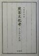 煎茶文化考 文人茶の系譜