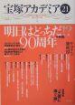 宝塚アカデミア 特集:明日はどっちだ!?90周年 (21)