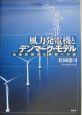 風力発電機とデンマーク・モデル
