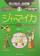 旅の指さし会話帳 ジャマイカ パトワ語・ジャマイカ英語 (53)
