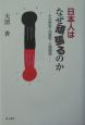 日本人はなぜ頑張るのか その歴史・民族性・人間関係