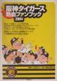 阪神タイガース熱血ファンブック (2004)