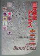 血液細胞アトラス