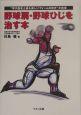 """野球肩・野球ひじを治す本 """"甲子園史上最も美しいフォームの投手""""が指導"""