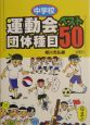 中学校 運動会団体種目 ベスト50