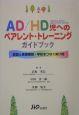 AD/HD児へのペアトレント・トレーニングガイドブック 家庭と医療機関・学校をつなぐ架け橋